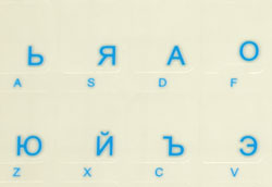 Bulgarian transparent keyboard stickers, Blue letters