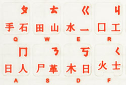 Chinese transparent keyboard stickers, Red letters