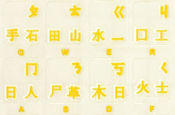 Chinese transparent keyboard stickers, Yellow letters